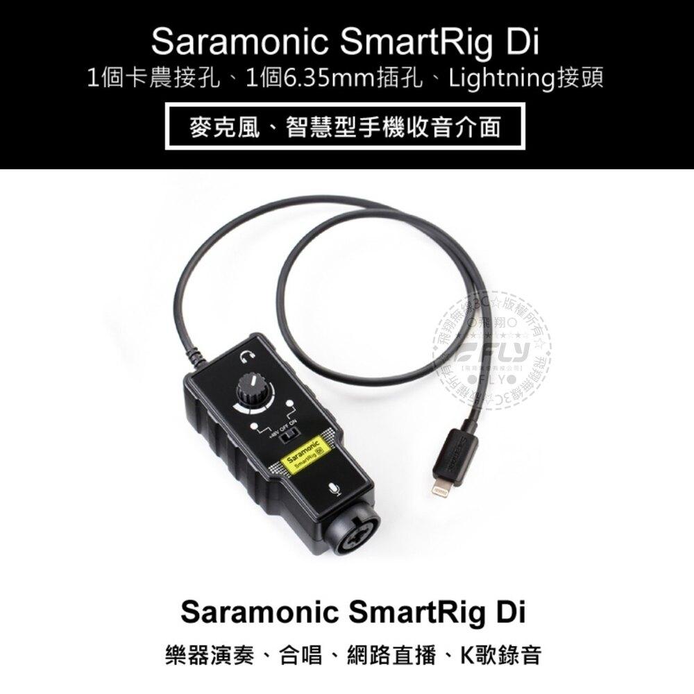 《飛翔無線3C》Saramonic 楓笛 SmartRig Di 麥克風手機收音介面│公司貨│Lightning 接頭