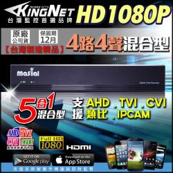 KINGNET 監視器攝影機 4路監控主機 AHD 1080P TVI CVI 960H 傳統類比 IPC 手機遠端監控 混合型 台灣精品 DVR