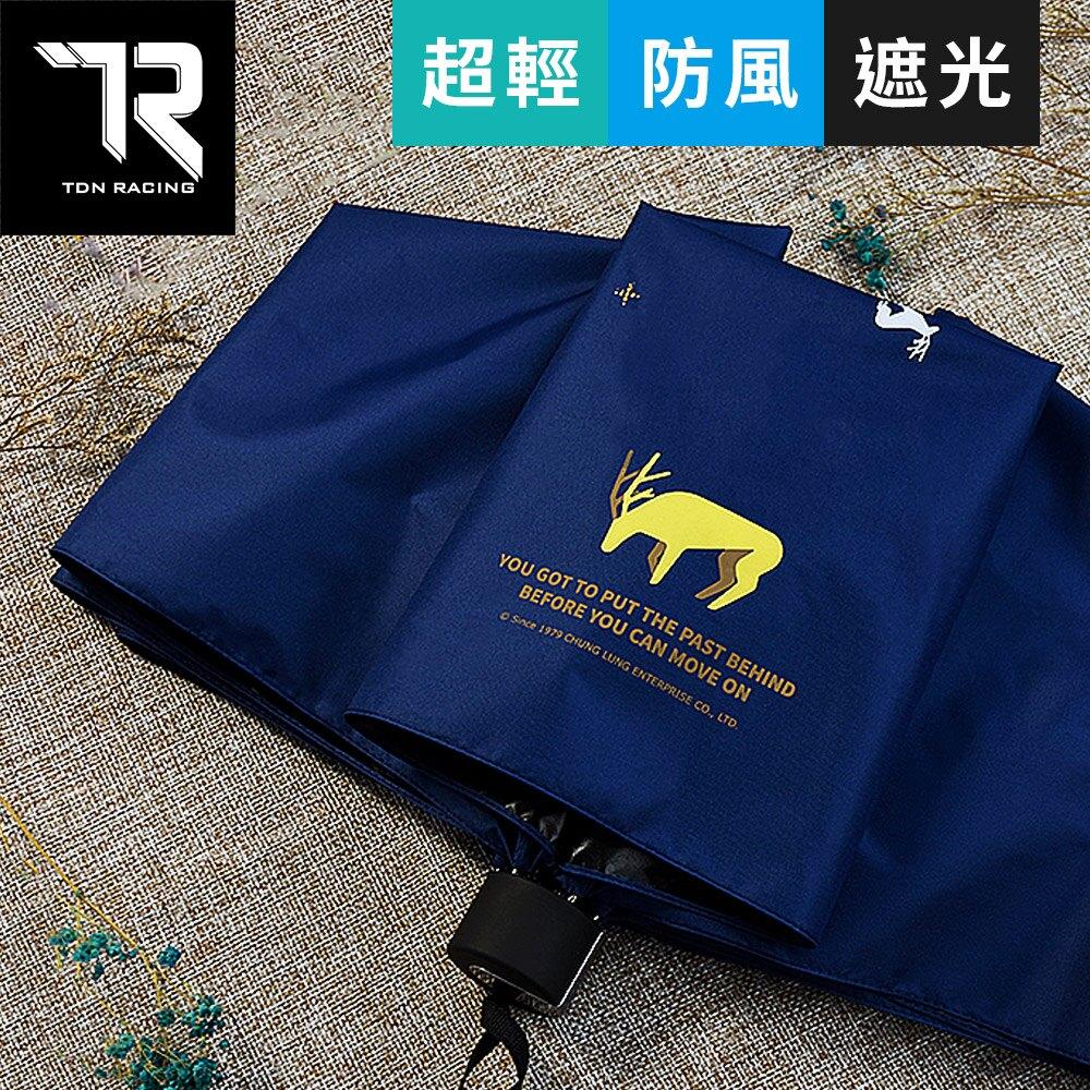 【TDN】麋鹿UL超輕易開收降溫三折傘黑膠晴雨傘(防風防曬陽傘B7617B)