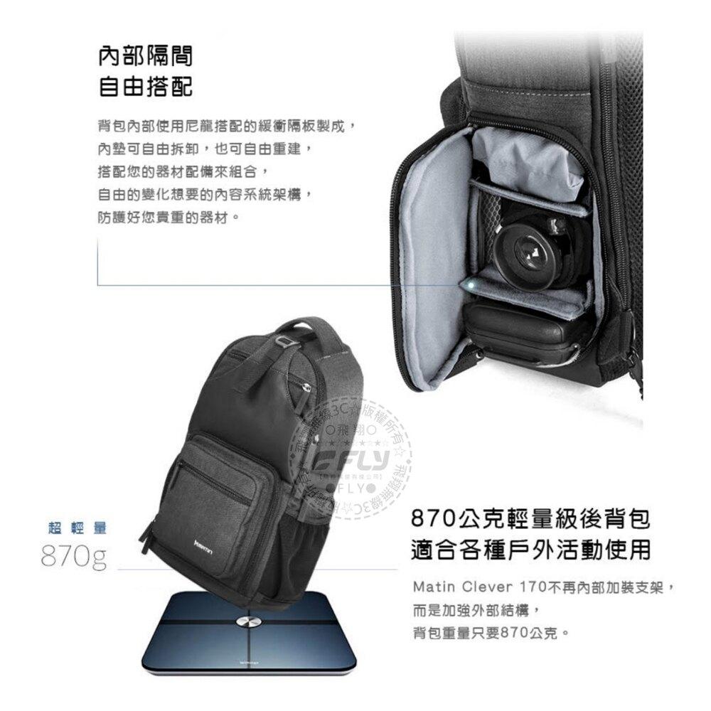 《飛翔無線3C》MATiN Clever 170 Sling 克萊爾單肩後背包?公司貨?斜背相機包 出遊攝影包