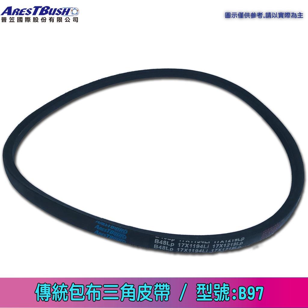 傳統包布型 三角皮帶 V-belt B97