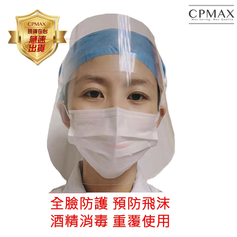 CPMAX 防護面罩 全臉防護 防飛沫面罩 防油飛濺 兒童成人護臉面具 防口水飛沫 防飛沫 可重覆使用 H122