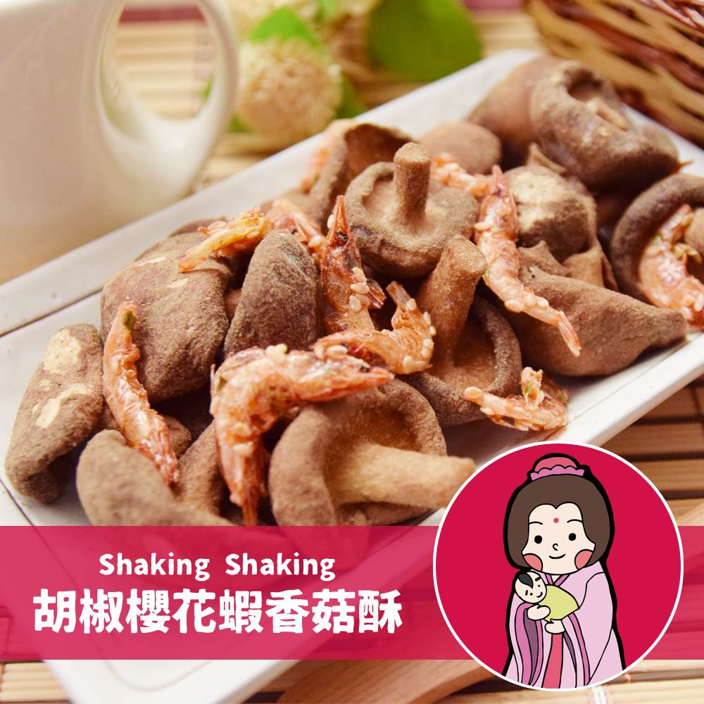 (任選)《搖搖菇》黑胡椒櫻花蝦香菇酥