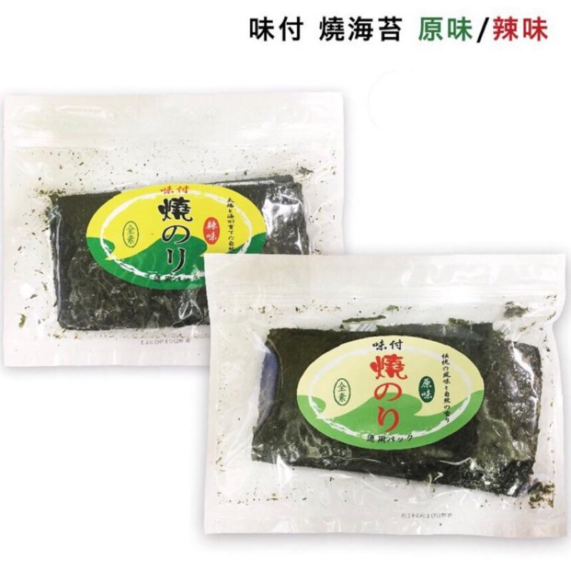 味付 燒海苔-原味 30g /辣味 30g