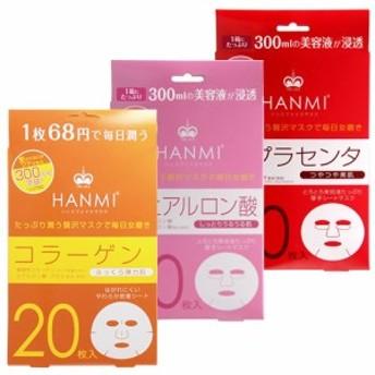 ハンミフェイスマスク 20枚 フェイスケア パック コラーゲン Wヒアルロン酸 Wプラセンタ