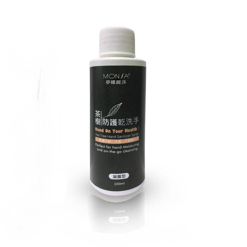 monsa  現貨中 茶樹防護乾洗手100ml 凝露型 4瓶1組(雙重防禦 小包裝好攜帶)