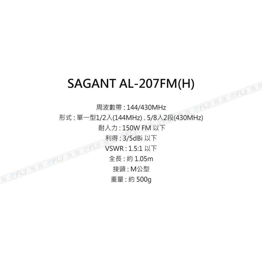 《飛翔無線》SAGAMT AL-207FM(H) 144/430MHz 爬山虎雙頻車用天線│公司貨│日本精品