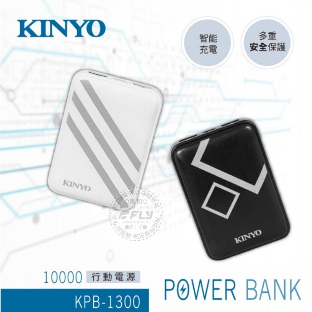 《飛翔無線3C》KINYO 耐嘉 KPB-1300 4500mAh 行動電源│公司貨│USB Type-c 手機充電