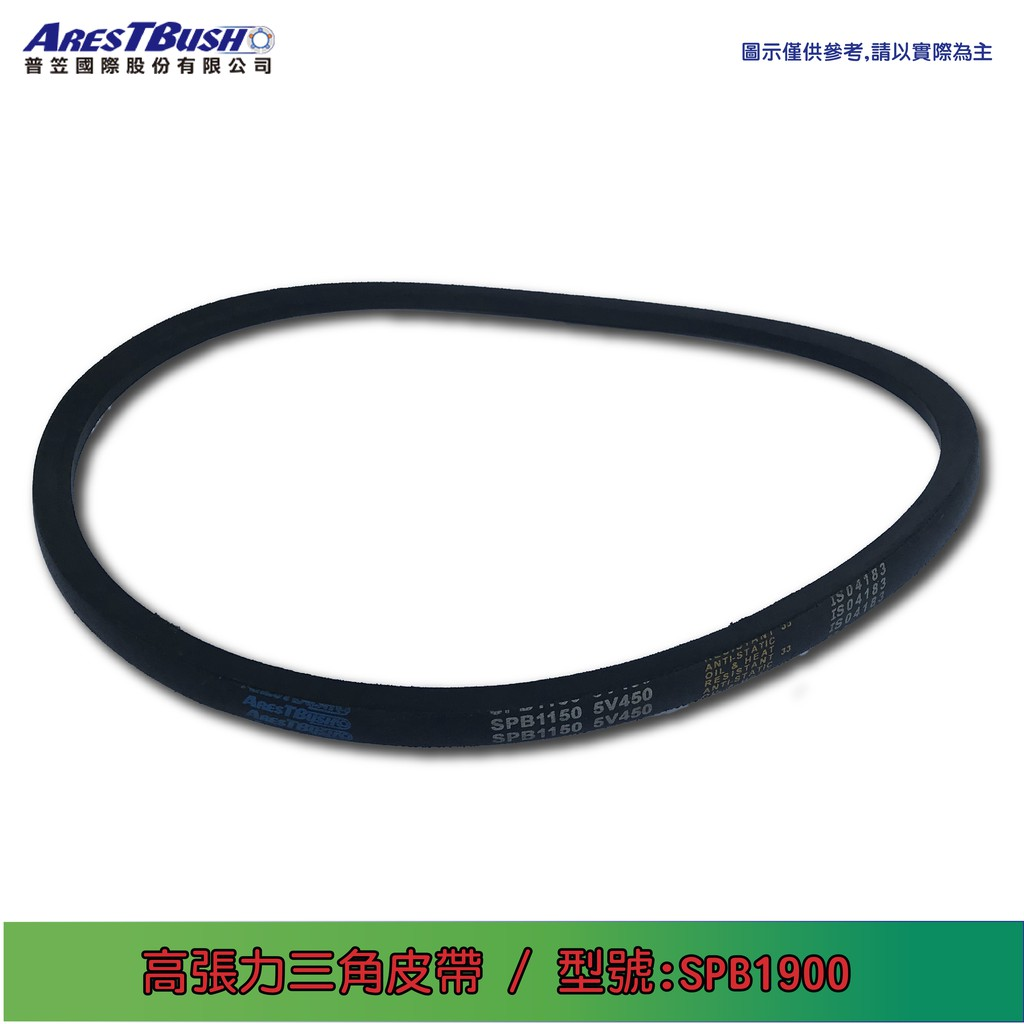 高張力包布型 三角皮帶 high tension V-belt SPB1900
