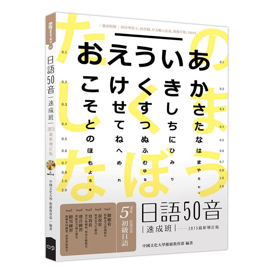 日語50音速成班(2015最新增訂版,附50音學習卡+50音圖+日文輸入法表+教師手冊+1MP3)