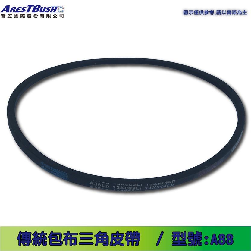 傳統包布型 三角皮帶 V-belt A88