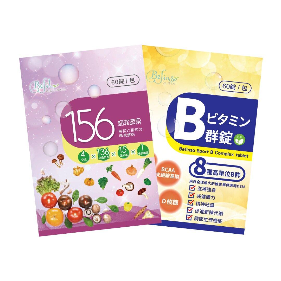 ★樂天獨家限定組合★ ↘↘↘29折【Befinso 窈窕代謝組】156窈窕蔬果酵素錠+Sport B群錠