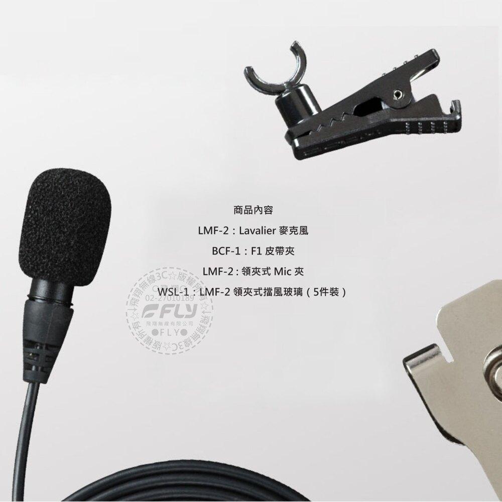 《飛翔無線3C》ZOOM APF-1 皮帶夾領夾式麥克風 配件包│公司貨│BCF-1 MCL-1 WSL-1