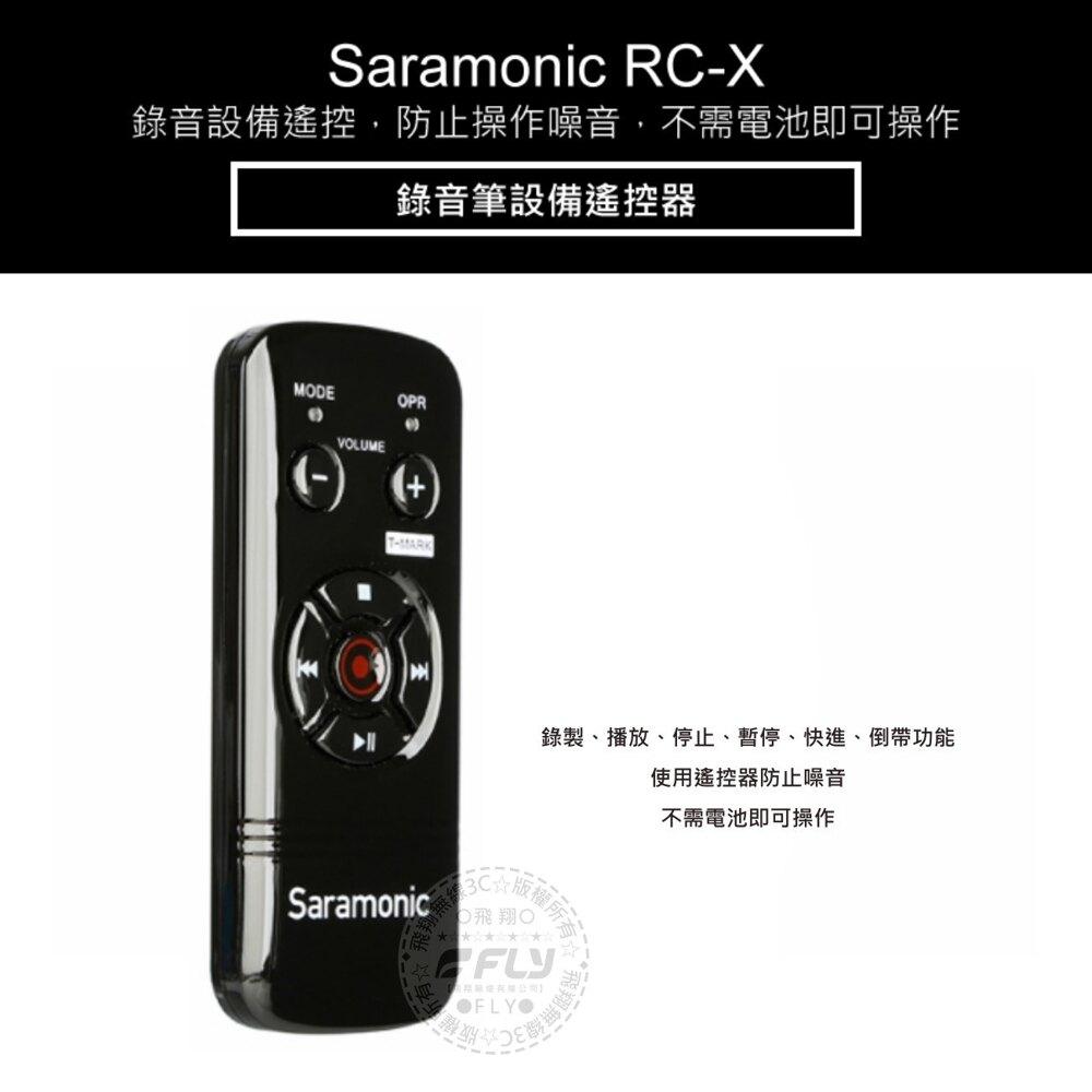 《飛翔無線3C》Saramonic 楓笛 RC-X 錄音設備遙控器│公司貨│支援 ZOOM SONY 錄製播放 停止快進