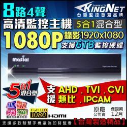 KINGNET 監視器攝影機 8路監控主機 AHD 1080P TVI CVI 960H 傳統類比 IPC 手機遠端監控 混合型 台灣精品 DVR