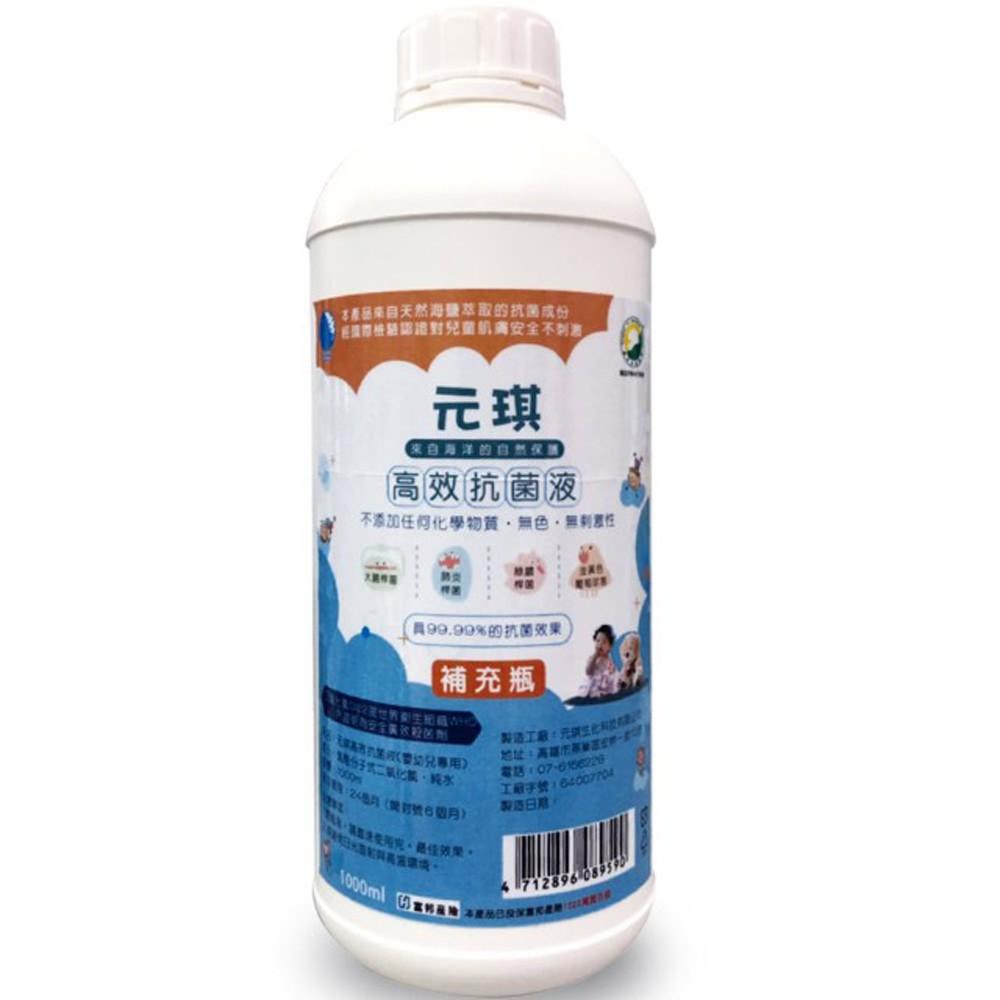 高效抗菌液 1000ml