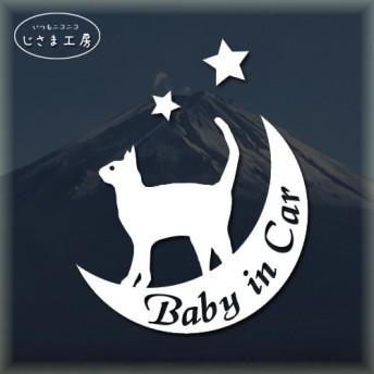 猫ちゃんが月に乗る白色ステッカーかわいいBabyincar(色変更可能)