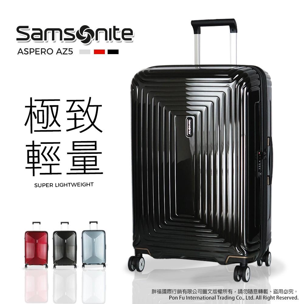 Samsonite 新秀麗 AZ5 行李箱 28吋 旅展 推薦 飛機靜音輪 旅行箱 ASPERO 百分百PC材質 鏡面