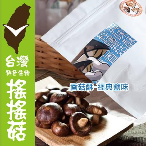 (任選)《搖搖菇》經典塩味香菇酥