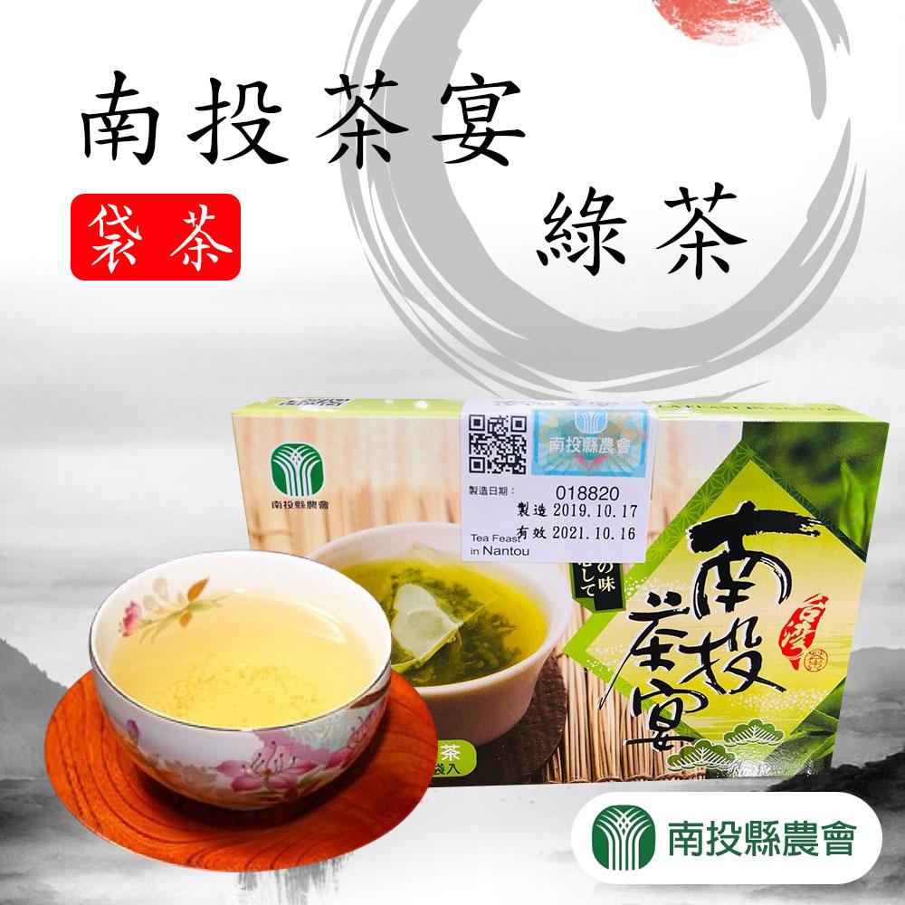 【南投縣農會】南投茶宴-綠茶袋茶-2.5g-20入-盒  (2盒一組)