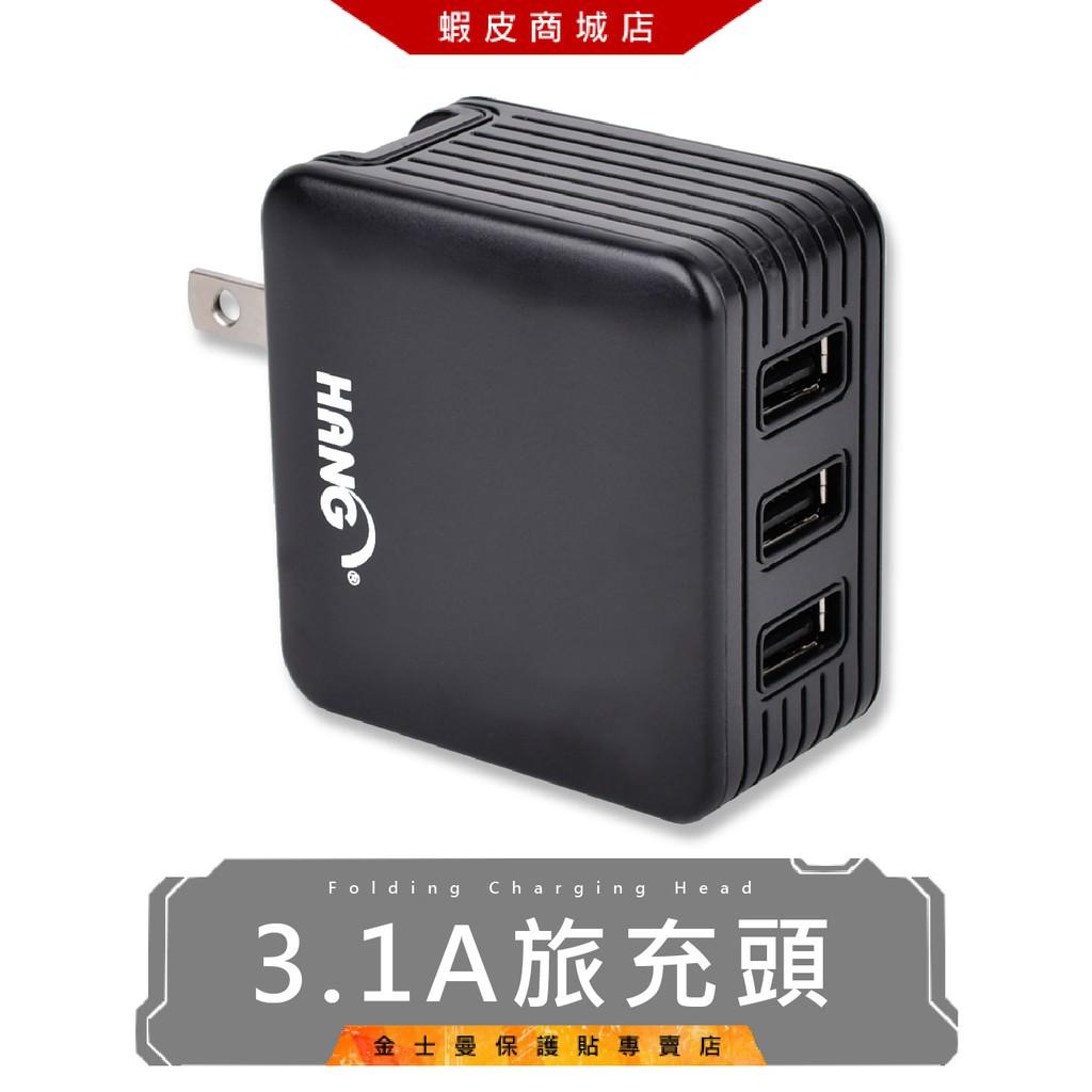三孔 3.1A 充電頭 旅充頭 豆腐頭 USB 充電 充電器 安全商檢認證 (金士曼)