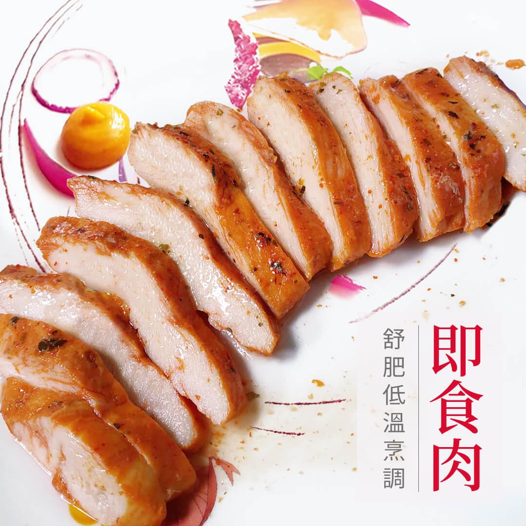 *贈四片法式香草風味 [樂廚 Le Chef] 舒嫩即食雞胸 - 法式波爾多風味 60入 (150±15g/片)