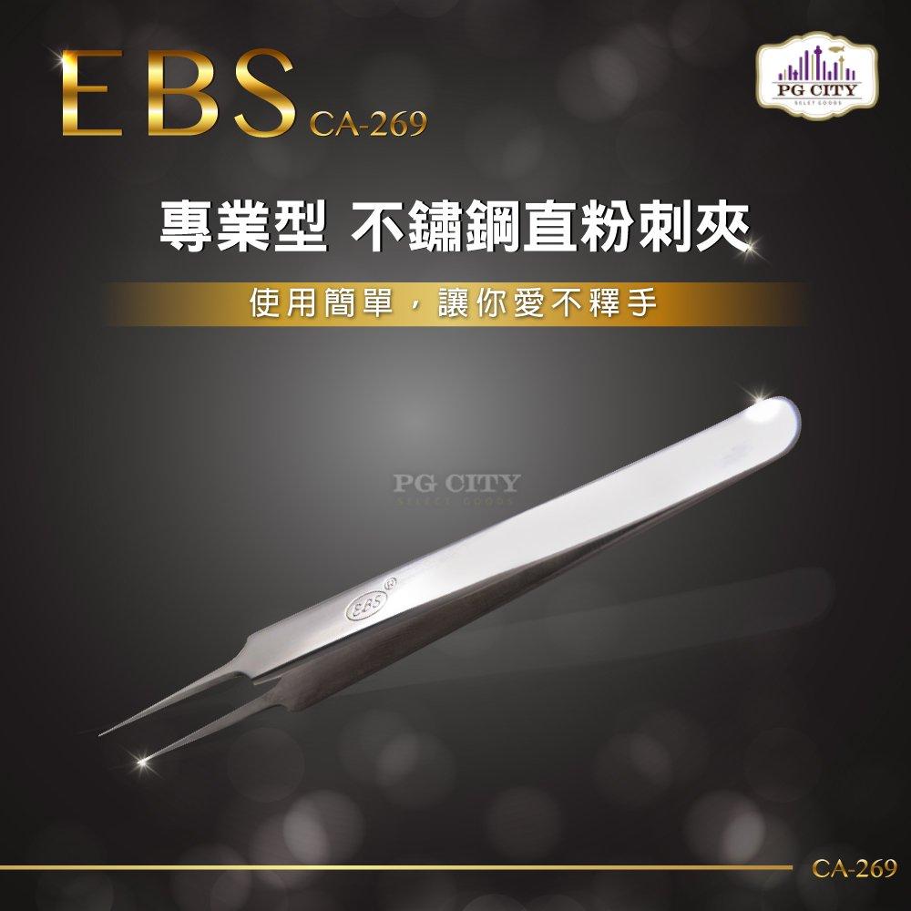 EBS 專業型 410不鏽鋼直粉刺夾 CA-269