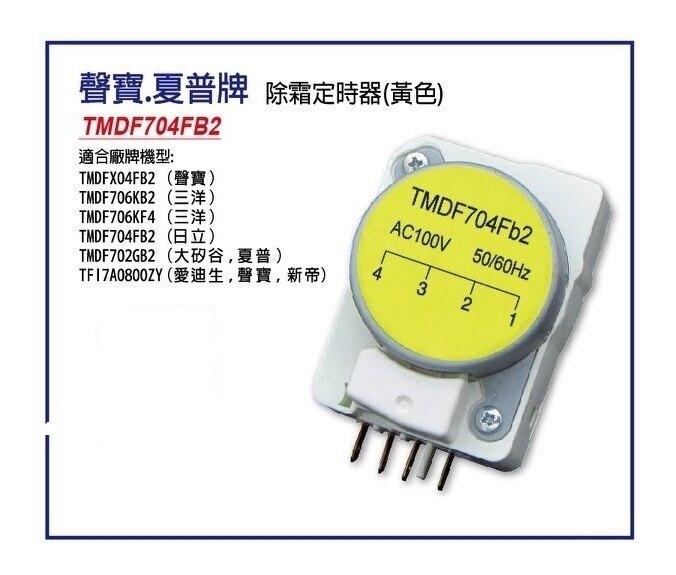 【1-4線圈】TMDF704FB2  聲寶 夏普  冰箱除霜定時器 化霜器