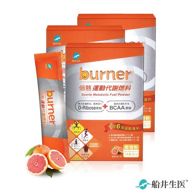 burner倍熱 運動代謝燃料Power全開組(共42包)