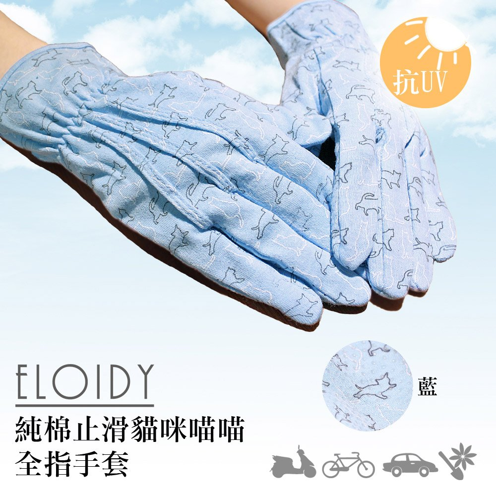 Eloidy艾若娣-純棉止滑貓咪喵喵全指手套(藍)