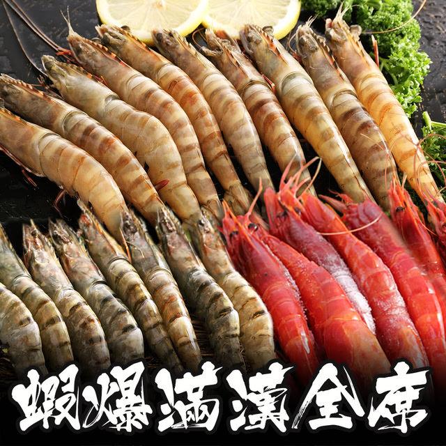 [食吧嚴選] 痛風蝦爆組 (野生明蝦450g*1+天使紅蝦600g*1+鮮凍海草蝦280g*1)