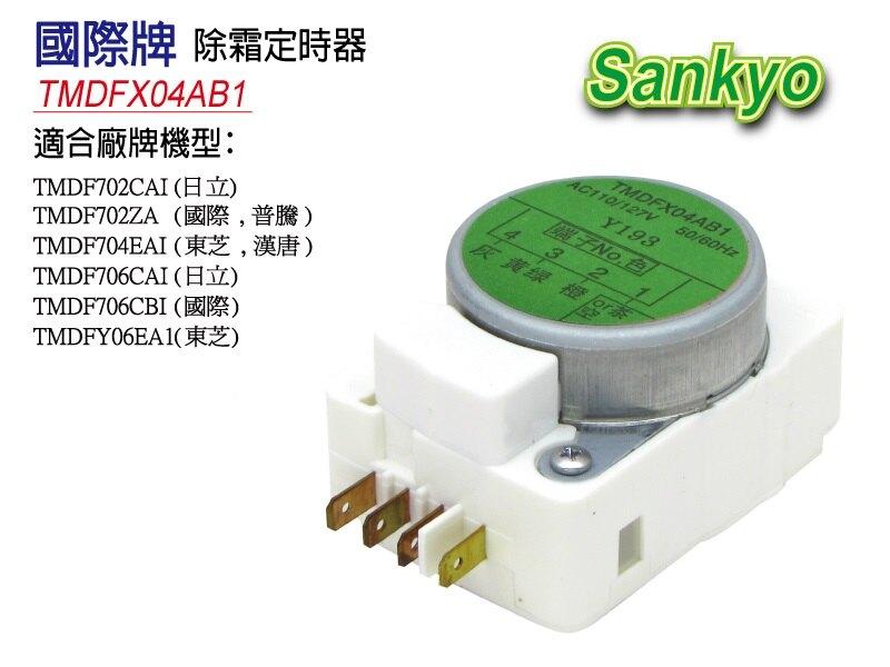 【1-3線圈】TMDFX04AB1 國際 (日製) sankyo 冰箱除霜定時器 化霜器