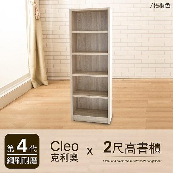 多瓦娜mit克利奧2尺高書櫃-收納櫃-三色可選-15048-bk