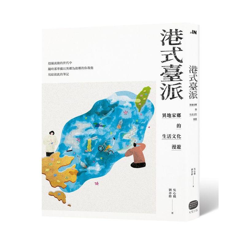 港式臺派:異地家鄉的生活文化漫遊