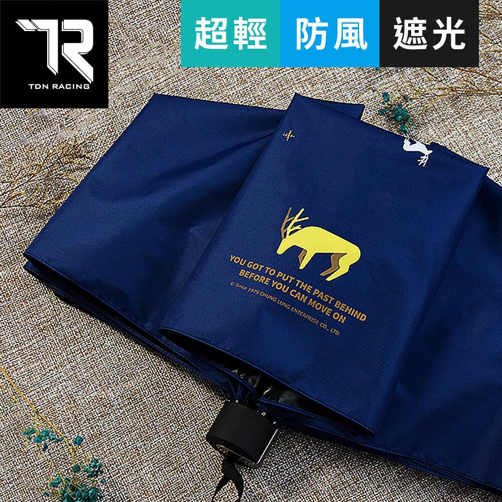 tdn麋鹿ul超輕易開收降溫三折傘黑膠晴雨傘(防風防曬陽傘b7617b)