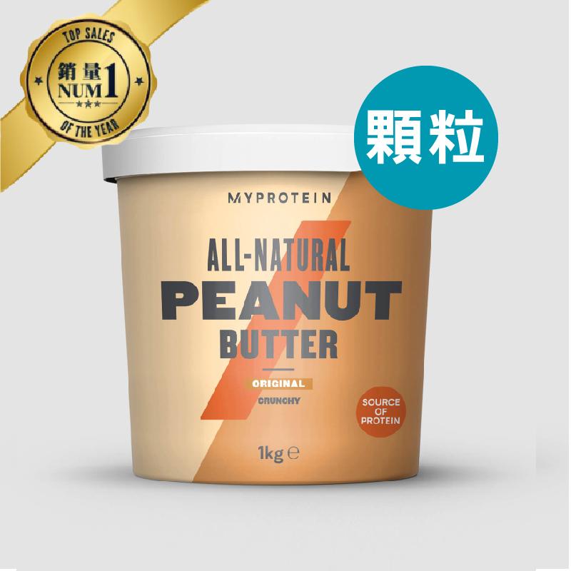 [英國 Myprotein] 無添加花生醬 (1kg/罐) (全素) 顆粒