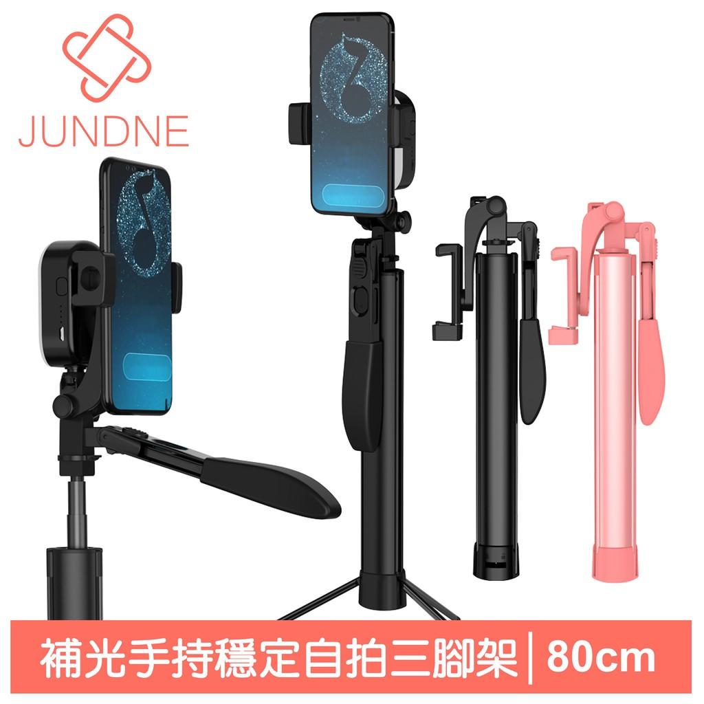 A21補光手持穩定器直拍藍芽自拍棒藍牙自拍桿三腳架自拍神器 80cm JUNDNE台灣官方