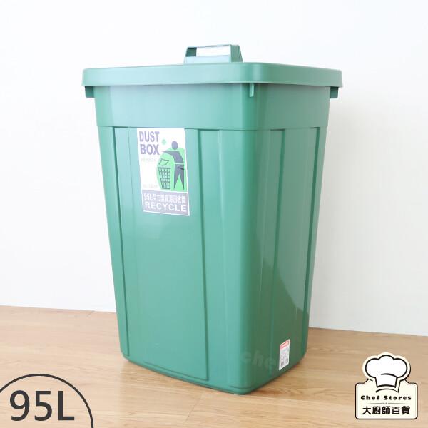 聯府特大方型資源回收筒95l大容量分類垃圾桶cs-95