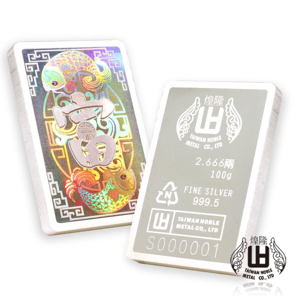 【煌隆】吉慶系列銀條-迎富(重足100公克)