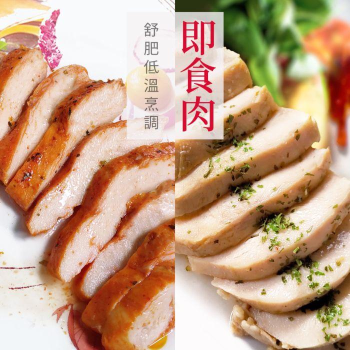 [樂廚 Le Chef] 舒嫩即食雞胸 - 法式風味