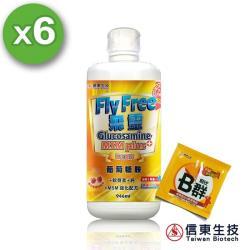 【信東生技】FLY FREE 飛靈葡萄糖胺液 6入組 +送倍比B群試吃包x1