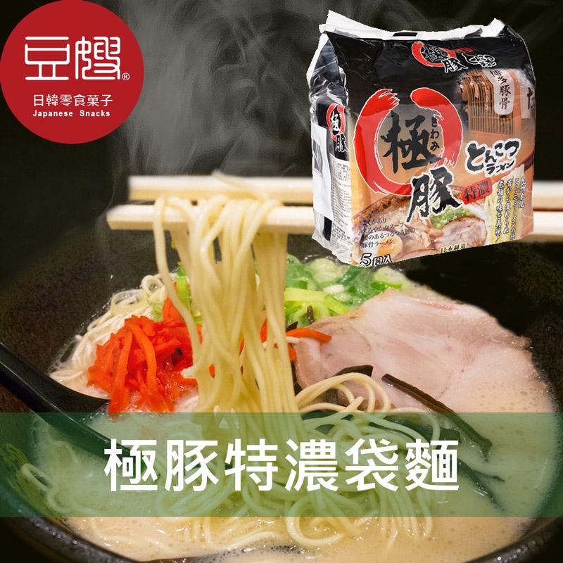 【日本】日本泡麵 Sam哥推薦 極豚特濃豚骨袋麵(5包/袋)(原味/辣味)