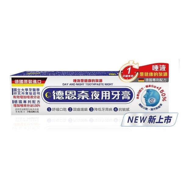 德恩奈 夜用牙膏126g/條【杏一】