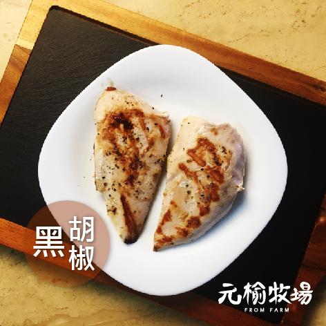 [元榆牧場] 低溫烹調黑胡椒舒肥嫩雞胸100g*10包