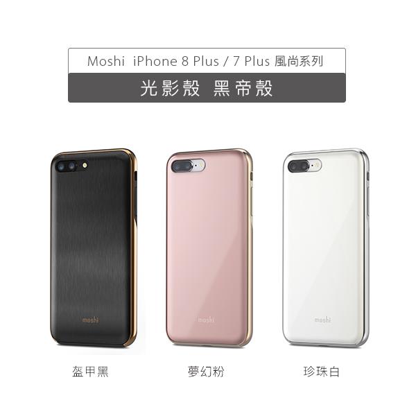 Moshi iGlaze for iPhone 8/7 Plus 超薄時尚殼
