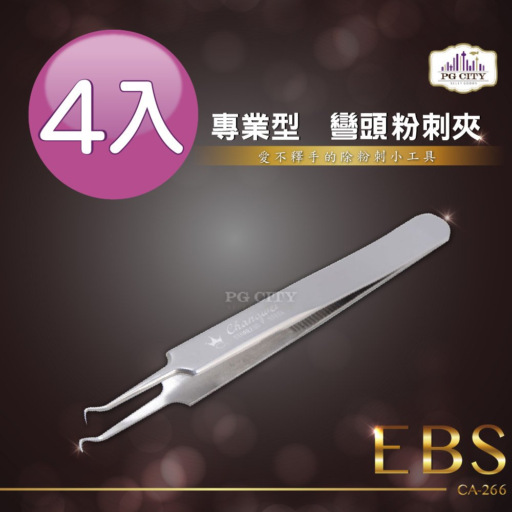 EBS 專業型 410不鏽鋼兩用彎頭粉刺夾 CA-266  4入組