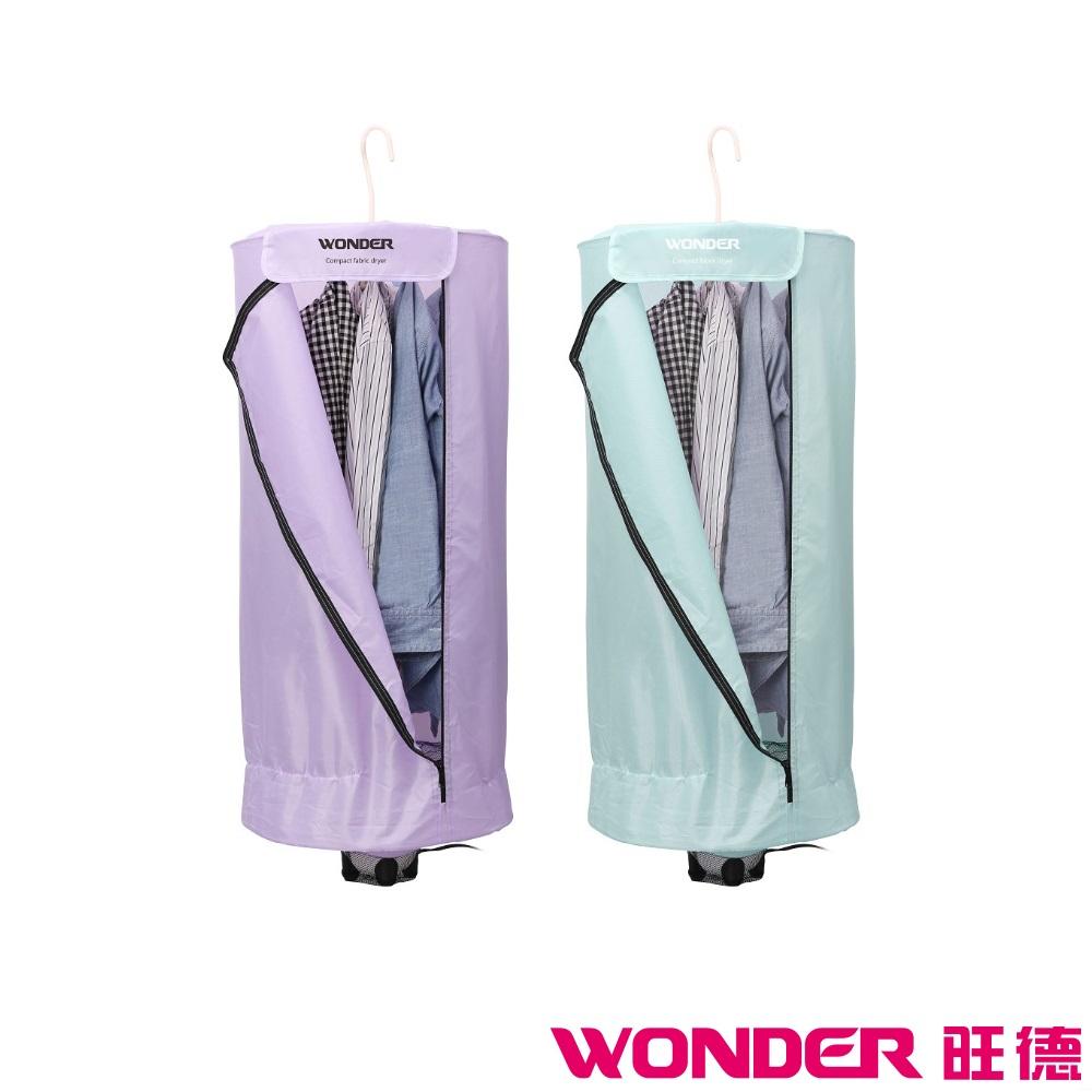 [WONDER 旺德] 吊掛式烘衣機 WH-W08DC
