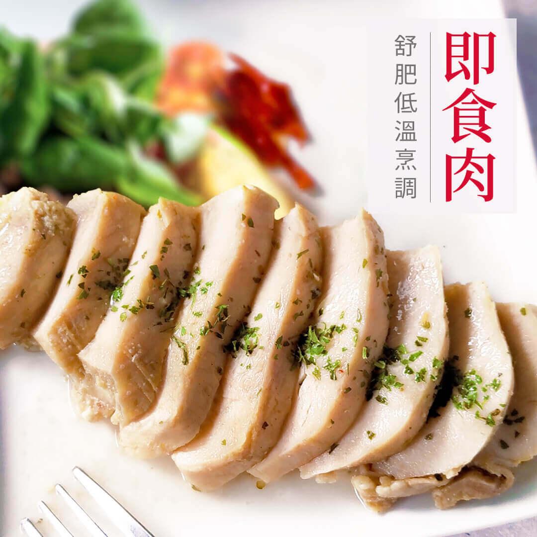 *贈二片法式波爾多風味 [樂廚 Le Chef] 舒嫩即食雞胸 - 法式香草風味 15入 (150±15g/片)