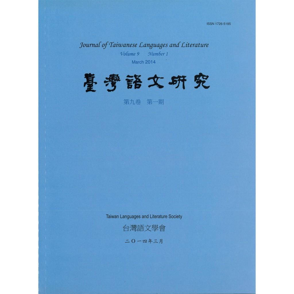 《台灣語文研究 第九卷 第一期》/台灣語文學會主編