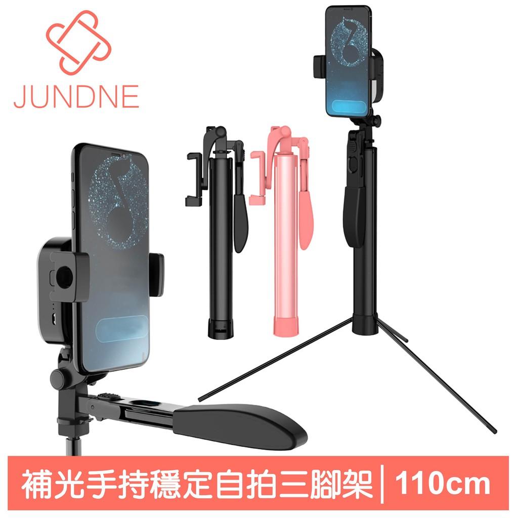 A21補光手持穩定器直拍藍芽自拍棒藍牙自拍桿三腳架自拍神器 110cm JUNDNE台灣官方